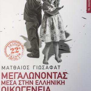 ΜΑΤΘΑΙΟΣ ΓΙΩΣΑΦΑΤ - ΜΕΓΑΛΩΝΟΝΤΑΣ ΜΕΣΑ ΣΤΗΝ ΕΛΛΗΝΙΚΗ ΟΙΚΟΓΕΝΕΙΑ