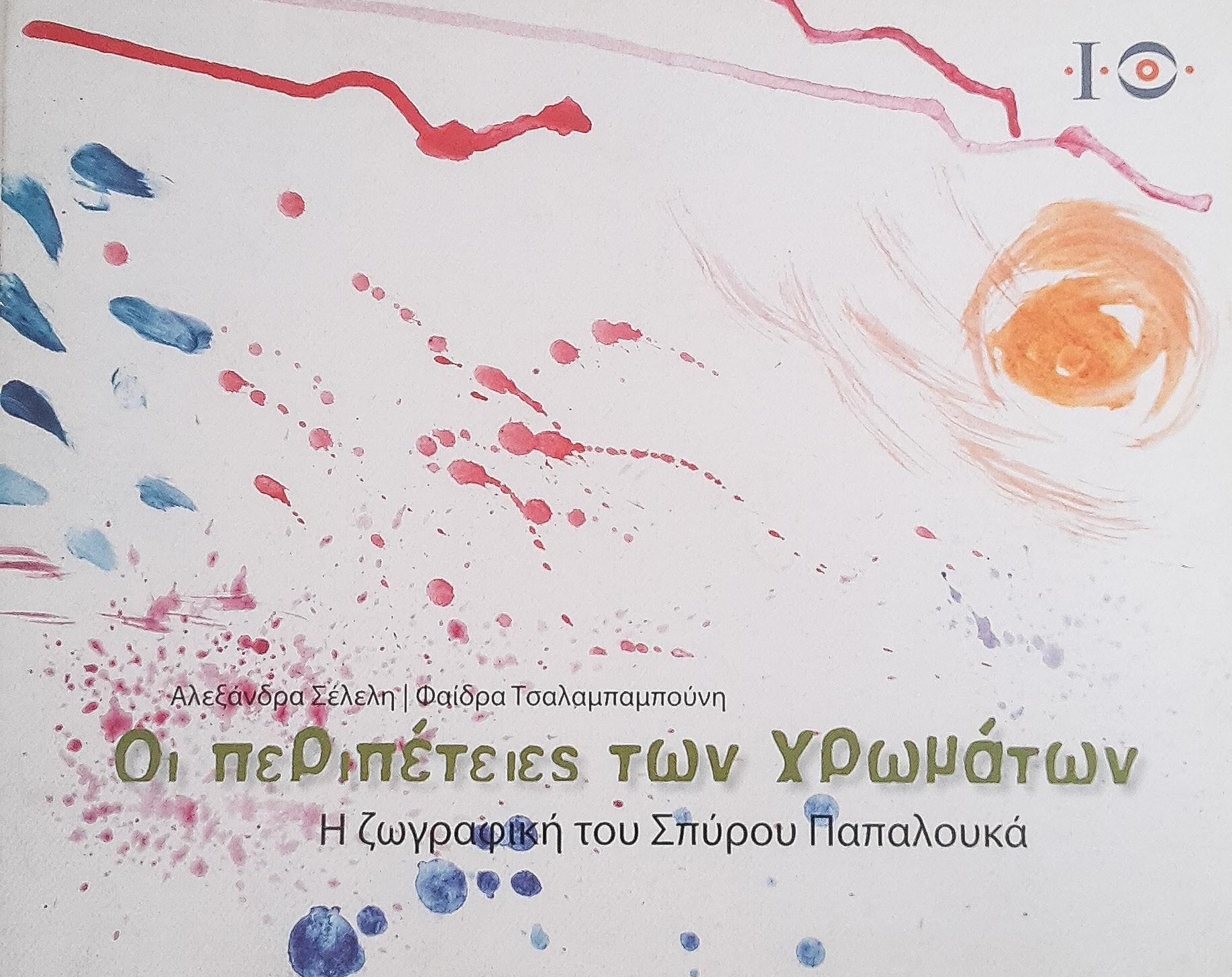 Οι περιπέτειες των χρωμάτων - Η ζωγραφική του Σπύρου Παπαλουκά