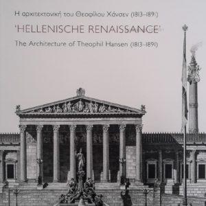 Η αρχιτεκτονική του Θεόφιλου Χάνσεν (1813-1891)