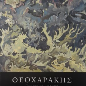 ΘΕΟΧΑΡΑΚΗΣ, Ζωγραφική 1952-2008