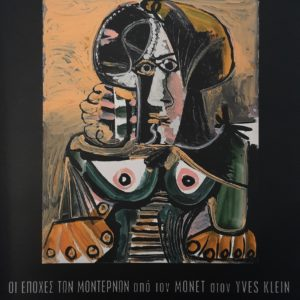 ΟΙ ΕΠΟΧΕΣ ΤΩΝ ΜΟΝΤΕΡΝΩΝ από τον MONET στον YVES KLEIN