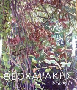 Θεοχαράκης, Ζωγραφική 2007-2013