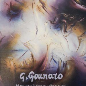 G.Gounaro - Η ποιητική του συμβολισμού
