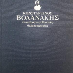 ΚΩΝΣΤΑΝΤΙΝΟΣ ΒΟΛΑΝΑΚΗΣ Ο πατέρας της ελληνικής θαλασσογραφίας