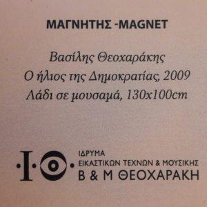 Μαγνήτης