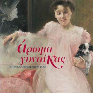 Άρωμα Γυναίκας στην Ελληνική Ζωγραφική