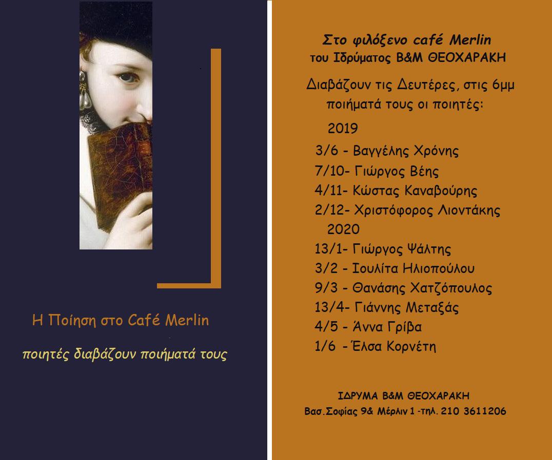 Βραδιές Ποίησης | 2/12: Χριστόφορος Λιοντάκης