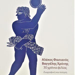 Αλέκος Φασιανός-Βαγγέλης Χρόνης | 30 χρόνια φιλίας: Ζωγραφική και ποίηση