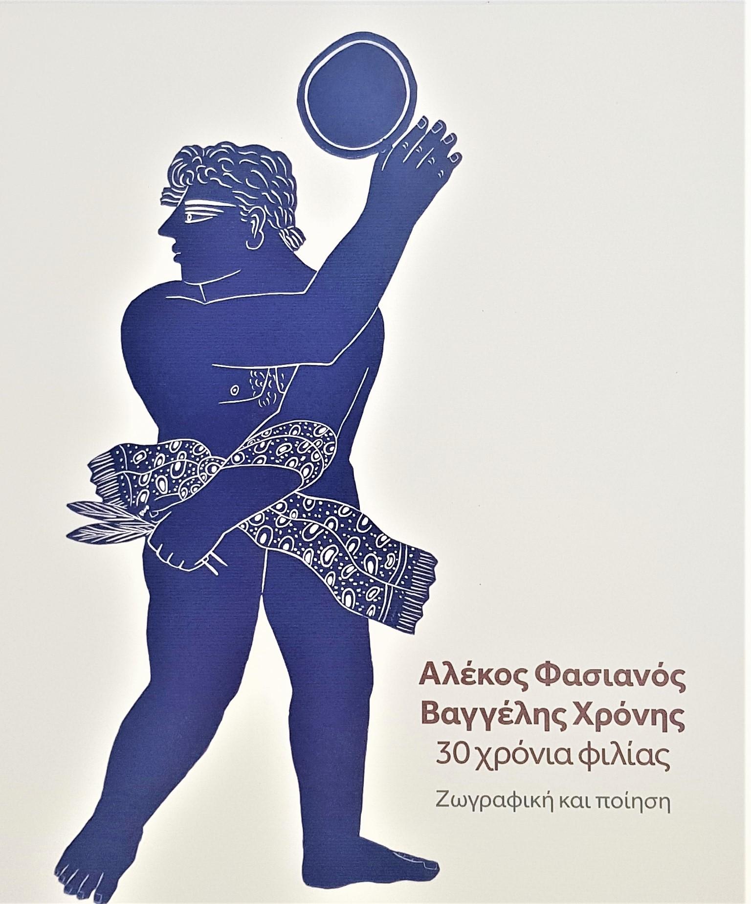 Αλέκος Φασιανός-Βαγγέλης Χρόνης   30 χρόνια φιλίας: Ζωγραφική και ποίηση