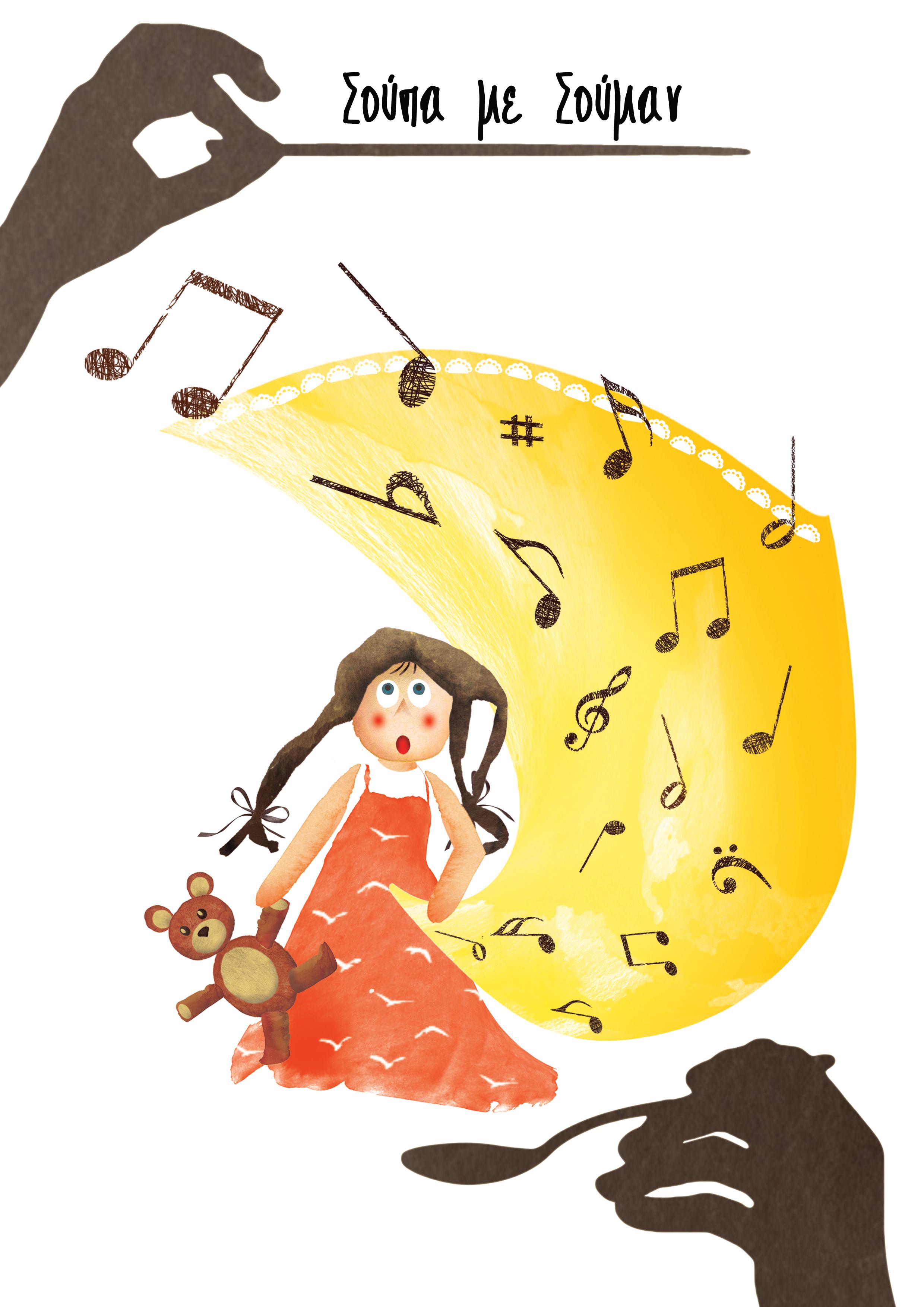 Σούπα με Σούμαν | Για παιδιά από 3 ετών και άνω