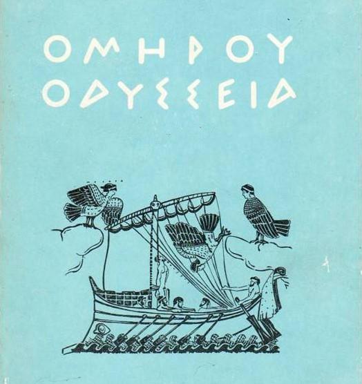 ΟΔΥΣΣΕΙΑ – Ραψωδία Ι, ΚΥΚΛΩΠΕΙΑ