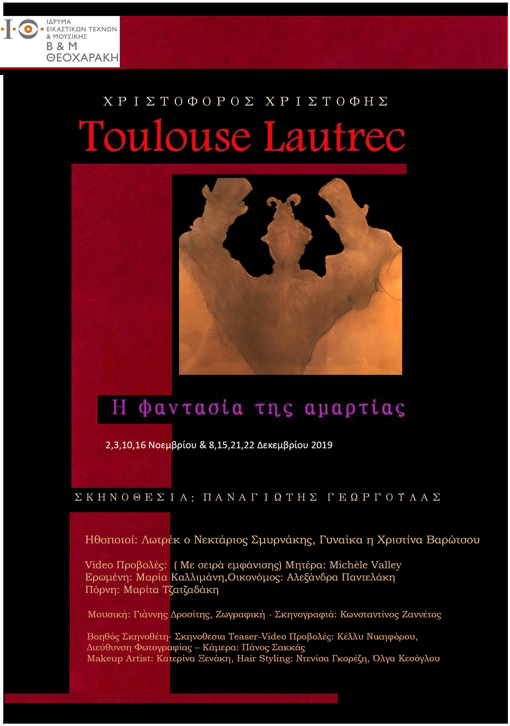 Θέατρο   Toulouse-Lautrec: Η φαντασία της αμαρτίας
