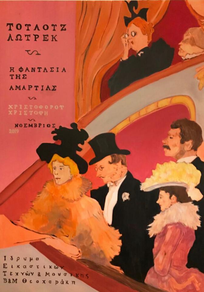 Θέατρο | Toulouse-Lautrec: Η φαντασία της αμαρτίας