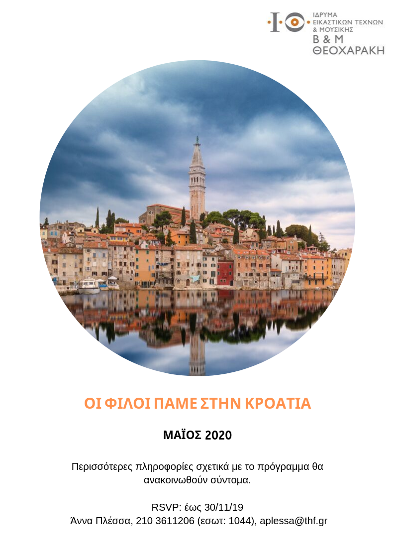 Ταξίδι Φίλων στην Κροατία