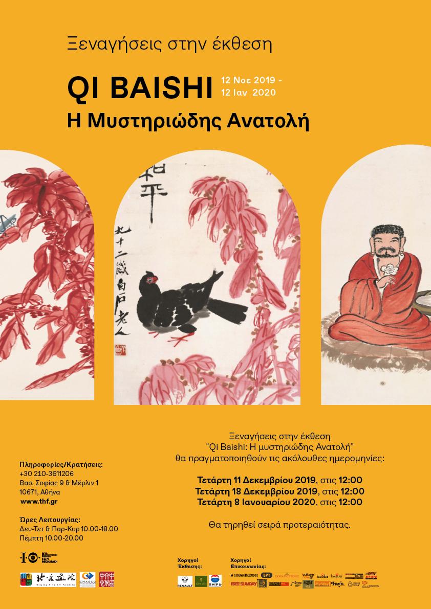 """Ξεναγήσεις στην έκθεση """"Qi Baishi: Η Μυστηριώδης Ανατολή"""""""